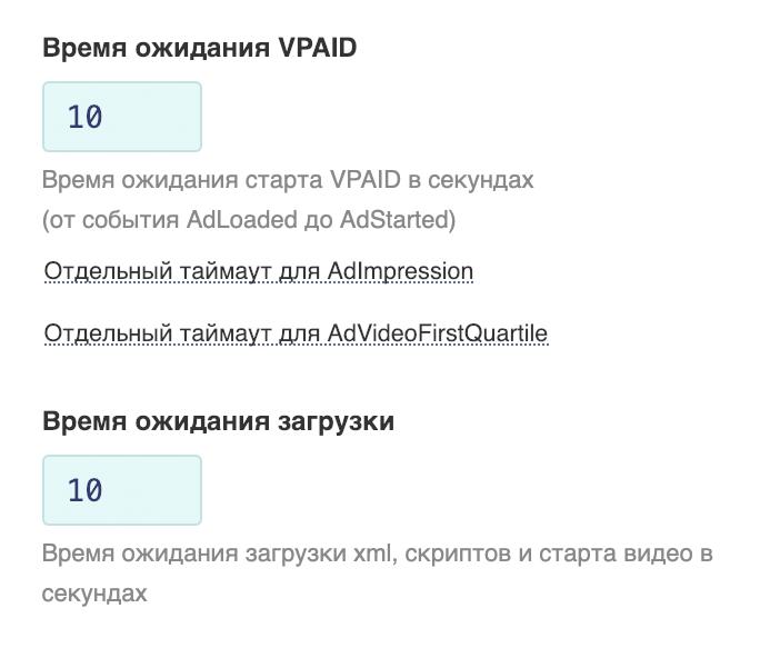 Подключение ссылок VAST / VPAID - Помощь - PlayerJS